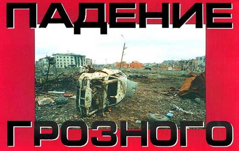 Падение Грозного 1996 г.