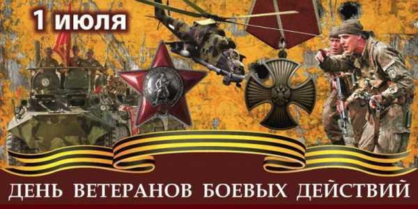 1 июля. День ветеранов боевых действий