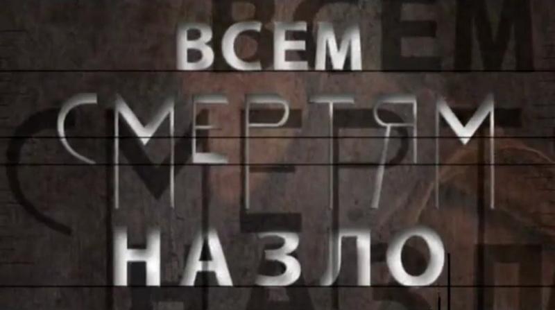 Первая чеченская война. Всем смертям назло