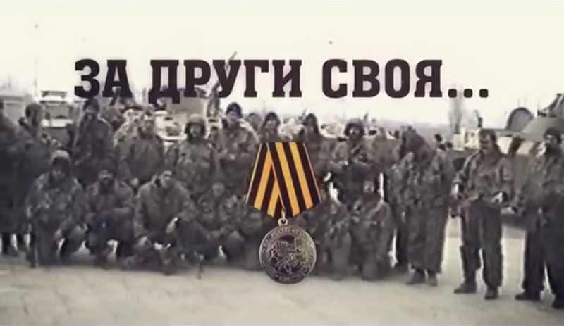 Первая чеченская война. За други своя. Грозный, март, 1996 год