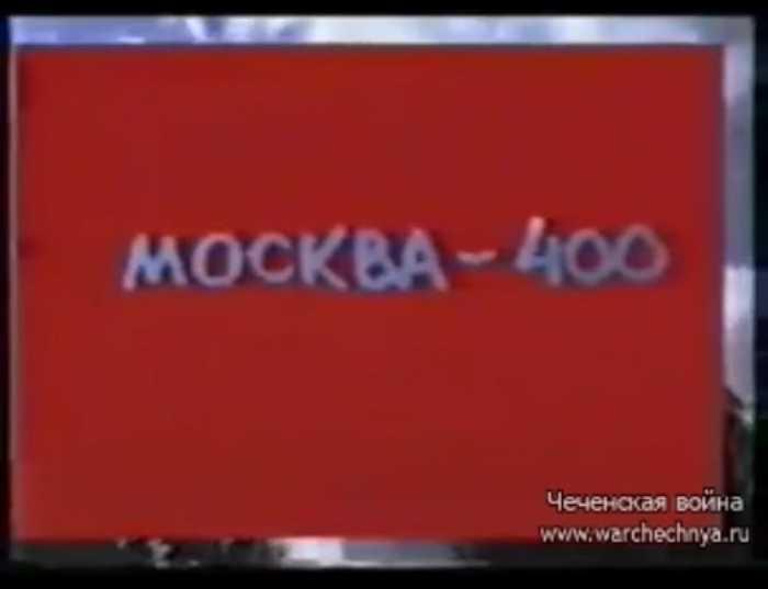 """Первая чеченская война. Документальный фильм """"Москва-400"""""""