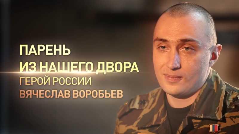 Вторая чеченская война. Герой России Вячеслав Воробьев