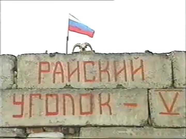 Вторая чеченская война. Аргун. Сводный отряд милиции