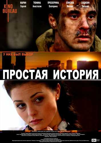 """Художественный фильм """"Простая история"""""""