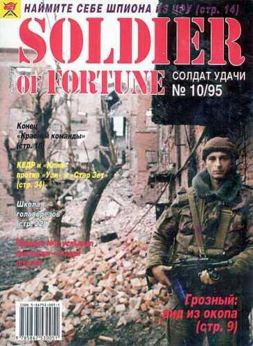 Журнал «Солдат удачи» № 10 октябрь 1995 год
