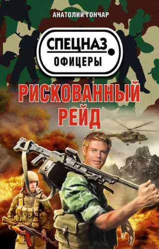 Анатолий Гончар. Рискованный рейд