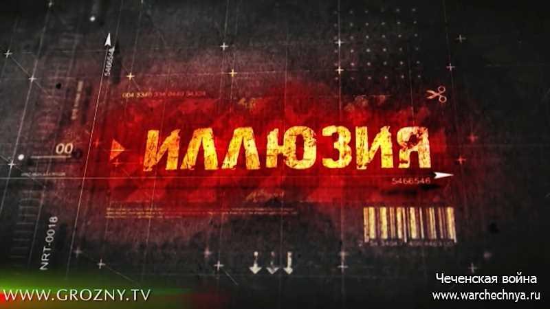 Документальный фильм «Иллюзия». Шамиль Басаев