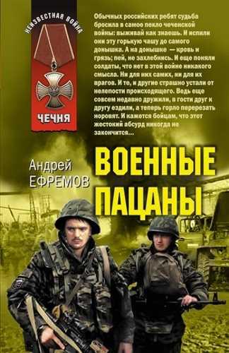 Андрей Ефремов. Военные пацаны (сборник)