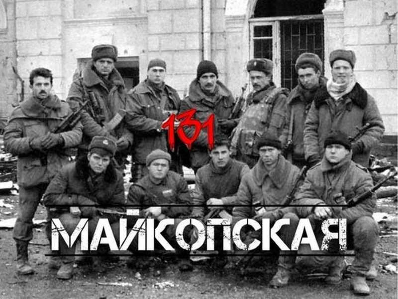 Тайна гибели майкопской бригады