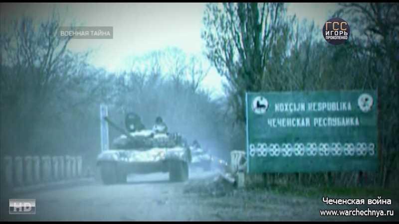 Военная тайна. Первая чеченская война. Подробности новогоднего штурма Грозного