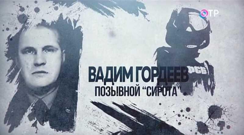 Вторая чеченская война. Вадим Гордеев. Позывной «Сирота»