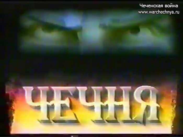 Первая чеченская война. Фильм Романа Семенова