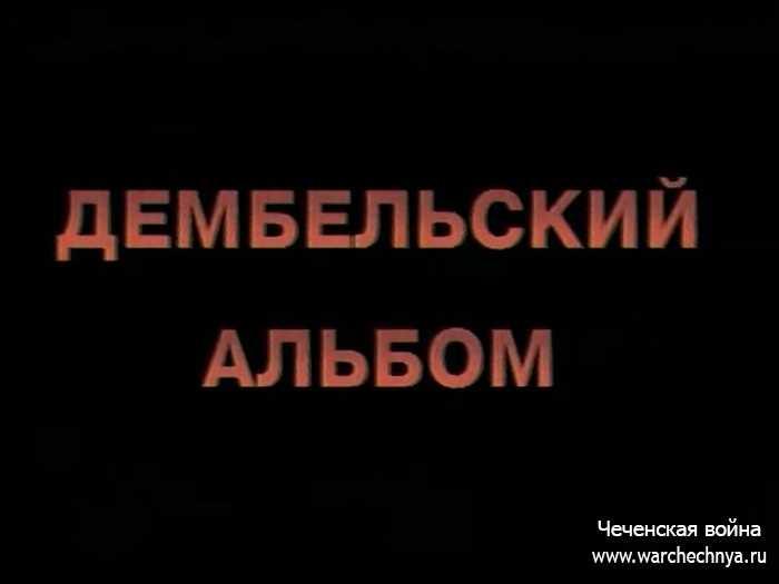 Первая чеченская война. Дембельский альбом