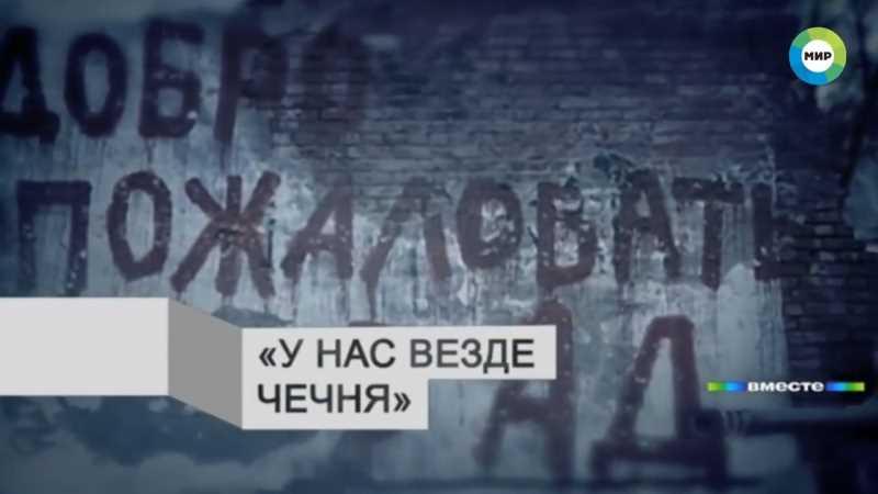 У нас везде Чечня