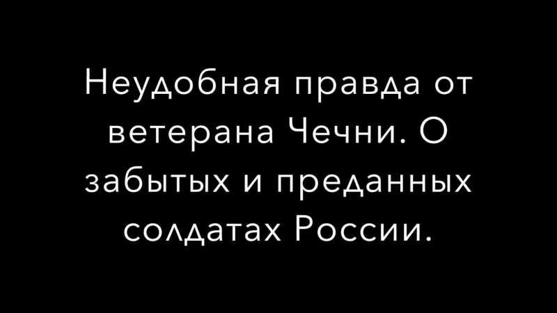 Неудобная правда от ветерана войны в Чечне