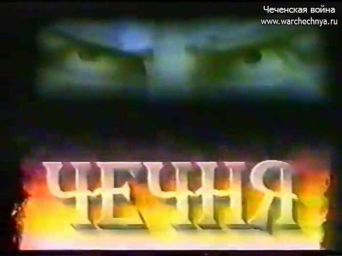 Вторая чеченская война. Фильм Романа Семенова