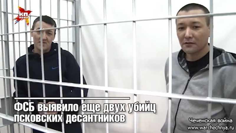 ФСБ выявило еще двух убийц псковских десантников