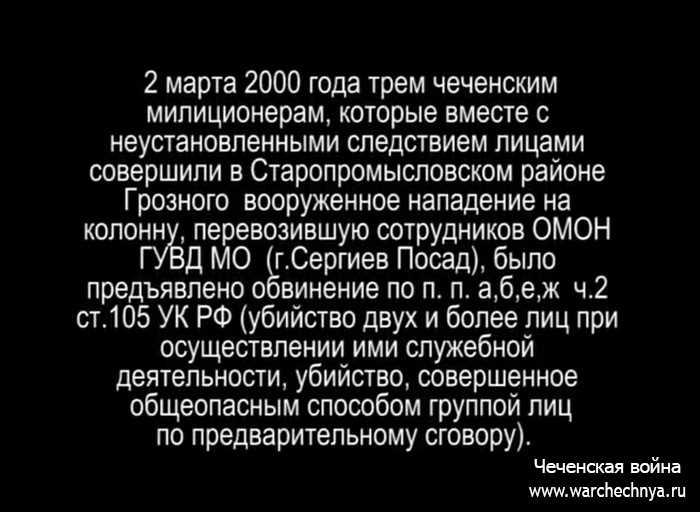 Вторая чеченская война. Засада. Сергиево-Посадский ОМОН