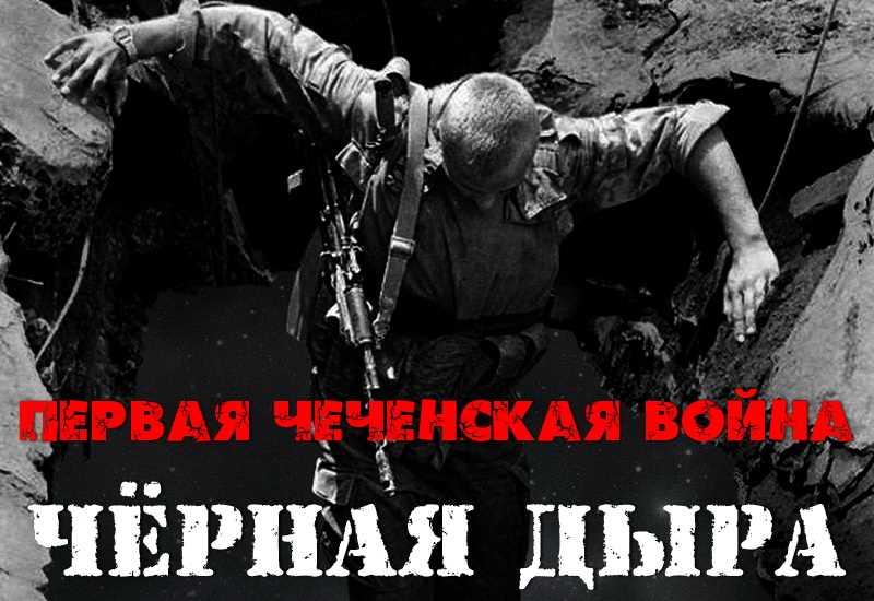Первая чеченская война. Часть 4. Черная дыра