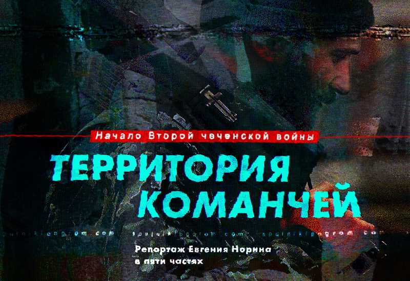 Вторая чеченская война. Часть 1. Территория команчей