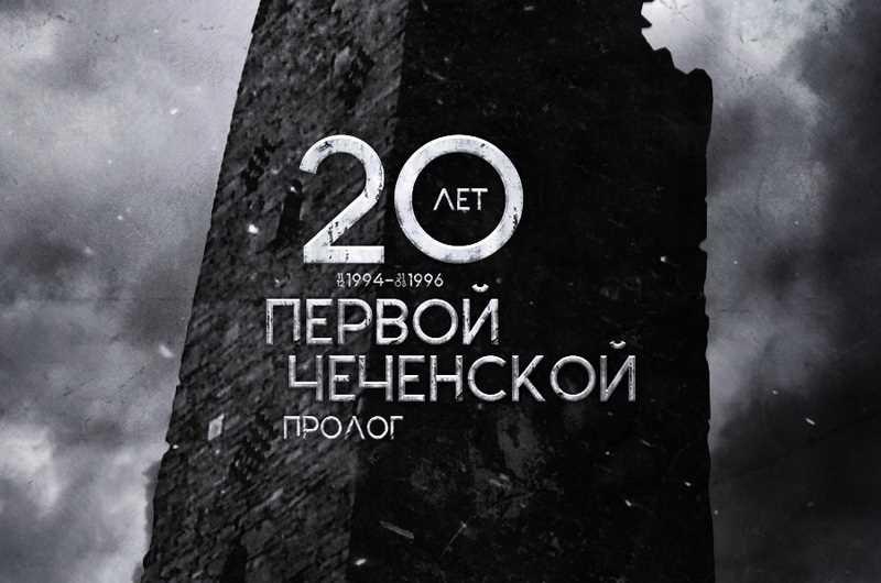 20 лет Первой чеченской войне. Пролог