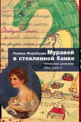 Полина Жеребцова. Муравей в стеклянной банке. Чеченские дневники 1994–2004 гг.