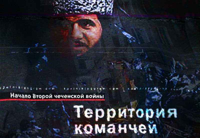 Вторая чеченская война. Часть 2. Начало войны