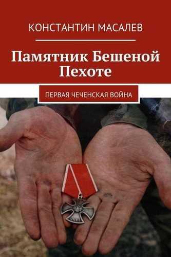 Константин Масалёв. Памятник Бешеной Пехоте. Первая чеченская война