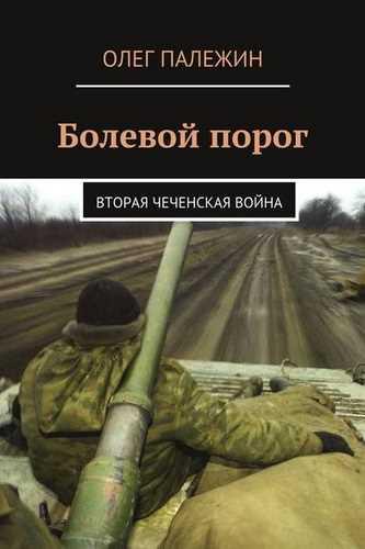 Олег Палежин. Болевой порог. Вторая чеченская война