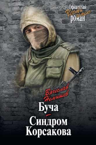 Вячеслав Немышев. Буча. Синдром Корсакова