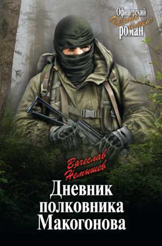 Вячеслав Немышев. Дневник полковника Макогонова