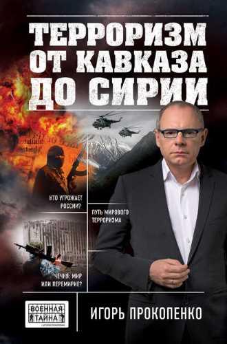 Игорь Прокопенко. Терроризм от Кавказа до Сирии