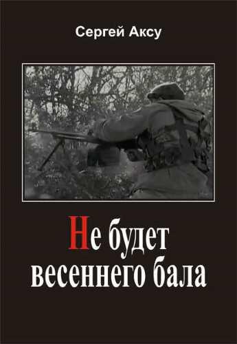 Сергей Аксу. Не будет весеннего бала