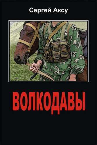 Сергей Аксу. Волкодавы