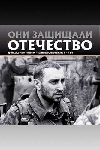 Сергей Галицкий. Морские пехотинцы в Чечне