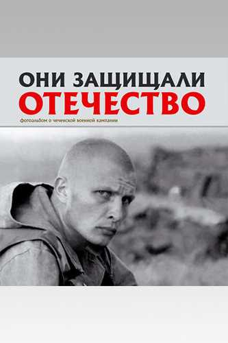 Сергей Галицкий. Первая чеченская