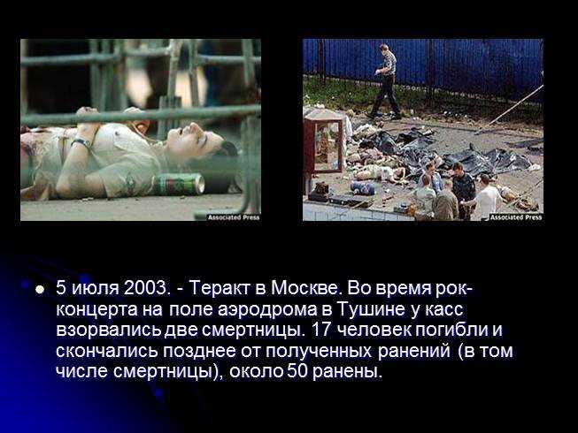 Неудачливая смертница на рок-фестивале В Московском Тушино