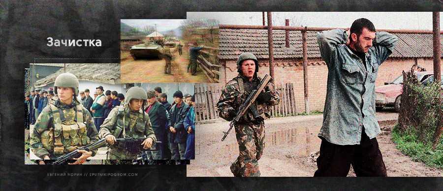 Вторая чеченская война. Часть 6. Проклятые земли 2