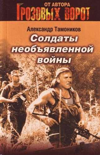 Александр Тамоников. Солдаты необъявленной войны