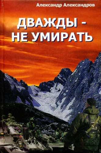 Александр Александров. Дважды – не умирать
