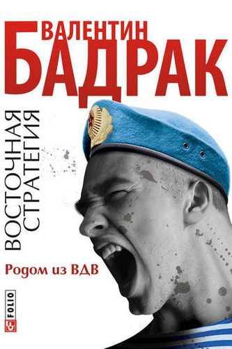 Валентин Бадрак. Родом из ВДВ