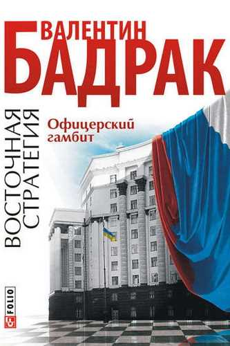 Валентин Бадрак. Офицерский гамбит