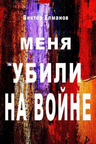 Виктор Елманов. Меня убили на войне