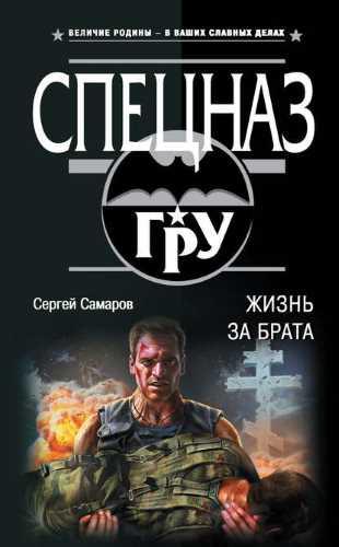 Сергей Самаров. Жизнь за брата