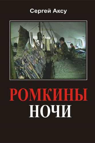 Сергей Аксу. Ромкины ночи
