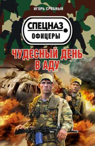 Игорь Срибный. Чудесный день в аду