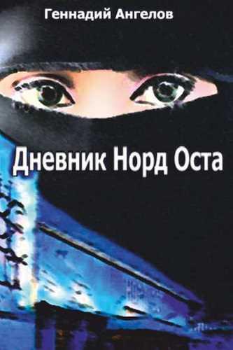 Геннадий Ангелов. Дневник «Норд-Оста»