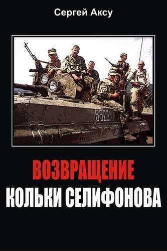 Сергей Аксу. Возвращение Кольки Селифонова