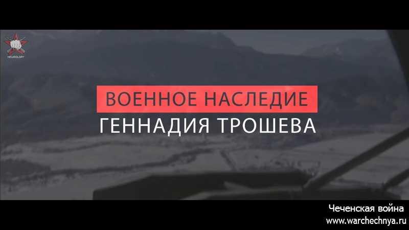 Военное наследие Геннадия Трошева