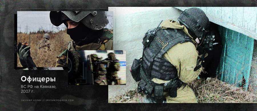 Вторая чеченская война. Война на Кавказе. 2004 - настоящее время. Злокачественная опухоль